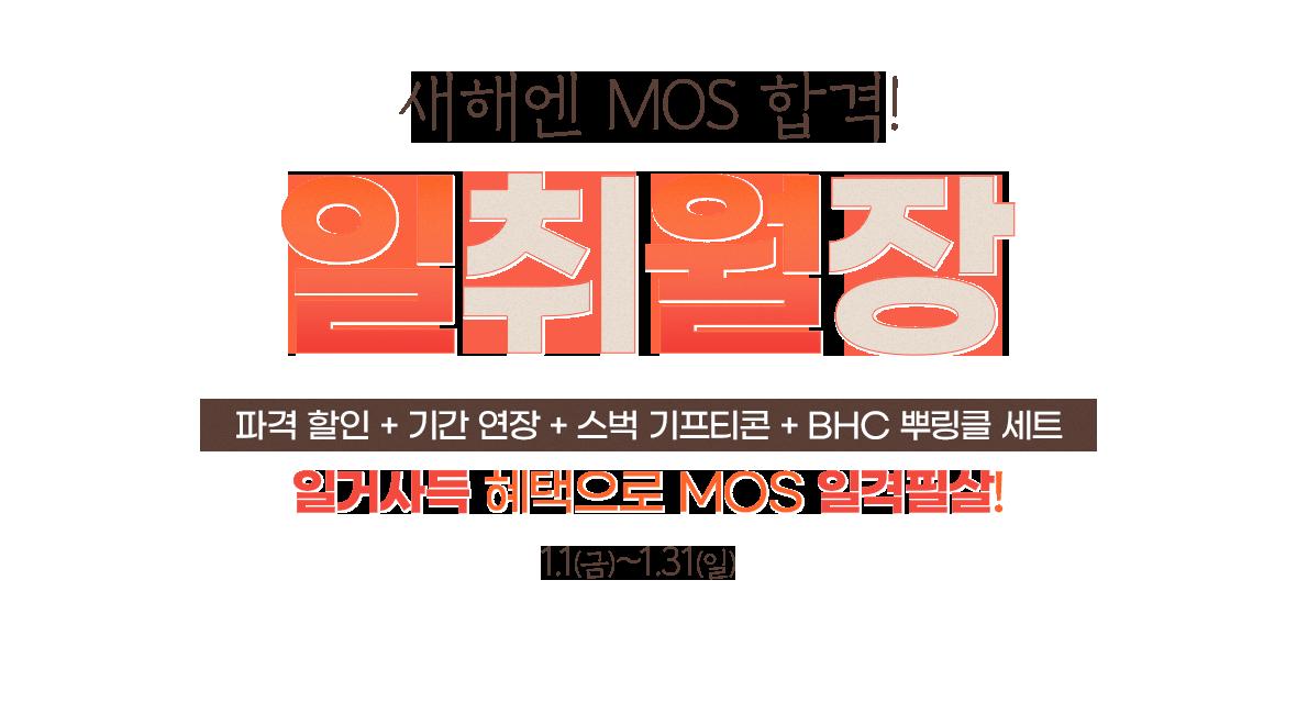 [MOS] 신축년 일취월장!