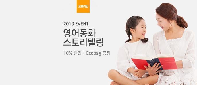 [2019년 프로모션] 영어동화 스토리텔링