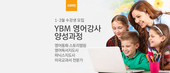 [강남]영어독서지도사 1-2월 개강일정