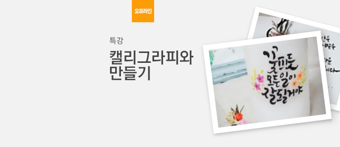 [강남/특강] 캘리그라피