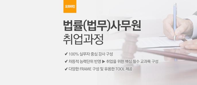 [국비] 법률사무원 취업과정