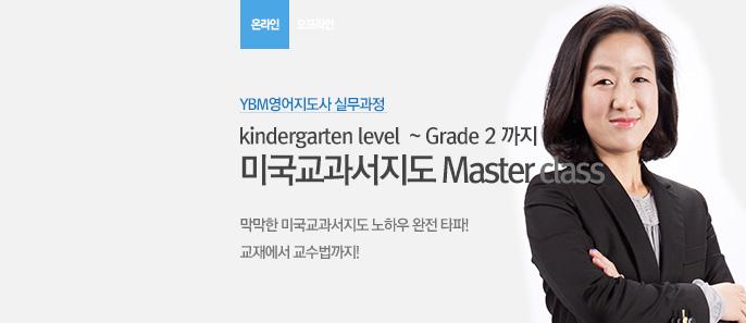 �̱����� Master class