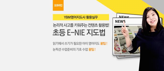 [강남] 3월4일 개강!! 초등E-NIE