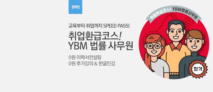 Job컨설팅! YBM법률 사무원