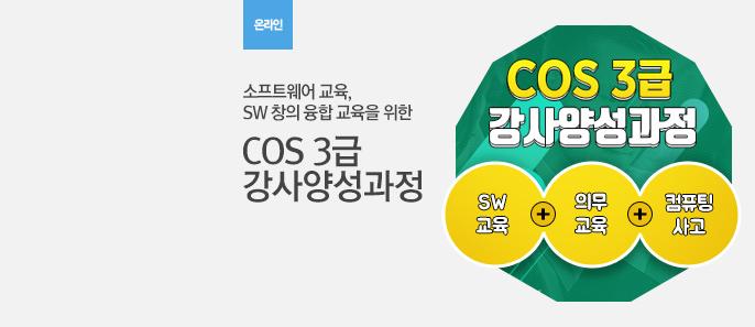COS 3급 강사양성과정
