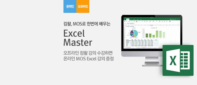 컴활+MOS Excel Master
