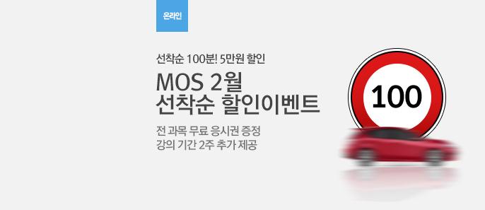 MOS 2월 온라인 프로모션