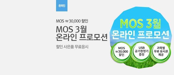MOS 3월 온라인 프로모션
