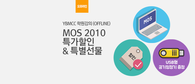 MOS 3월 오프라인 프로모션