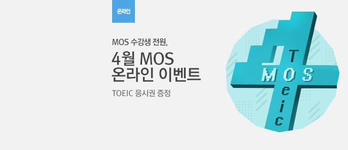 MOS 4월 온라인 프로모션