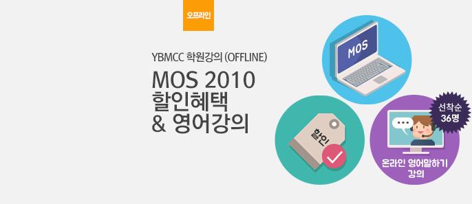 MOS 6-8월 오프라인 프로모션