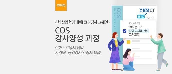 COS 오프라인 강사양성과정 오픈!