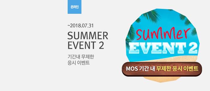 MOS 7월 온라인 프로모션 Ⅱ