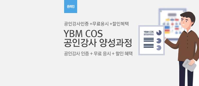 YBM COS 전문강사 양성과정 프로모션