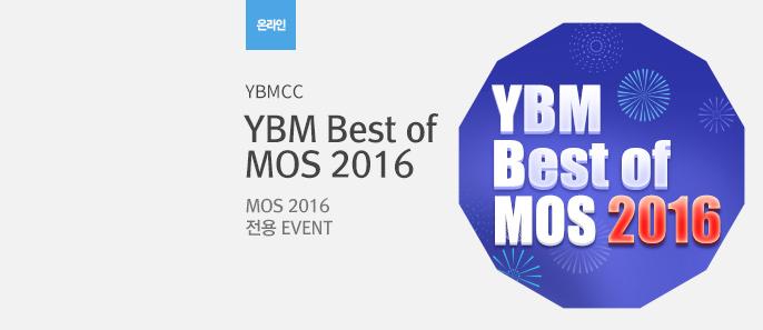[온라인] MOS 2016 프로모션