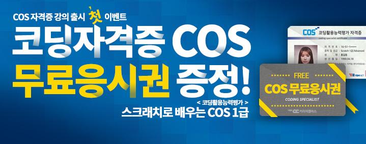 코딩자격증 COS 프로모션