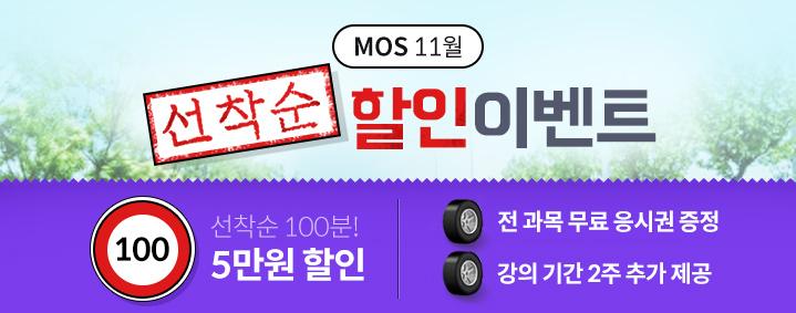 MOS 11월 온라인 프로모션(할인)