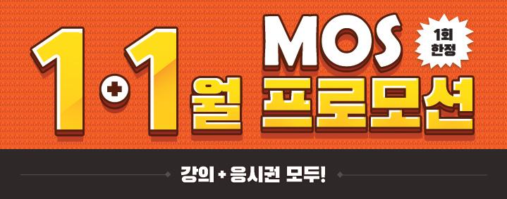 MOS 11월 온라인 프로모션