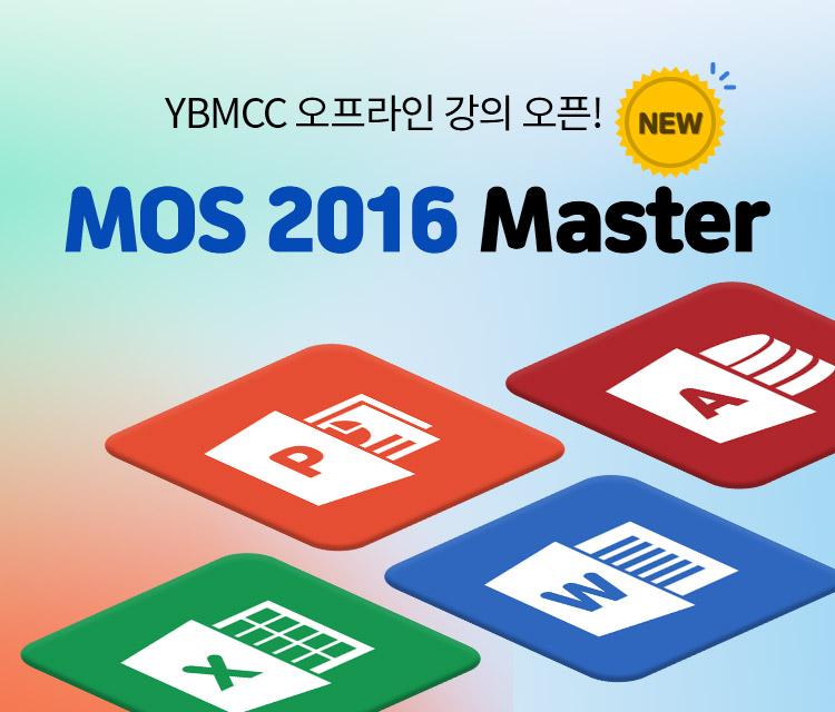 오프라인 MOS 2016 과정