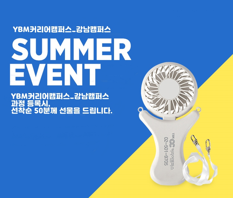 [강남캠퍼스] SUMMER EVENT