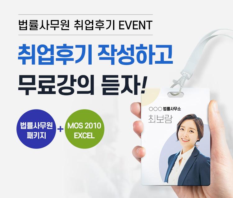 법률사무원 취업후기 Event