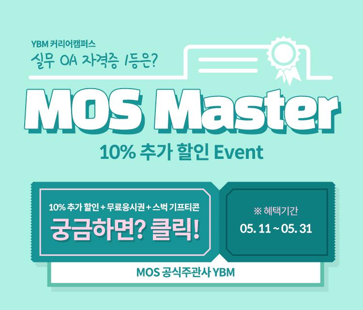 MOS 마스터 10% 추가할인