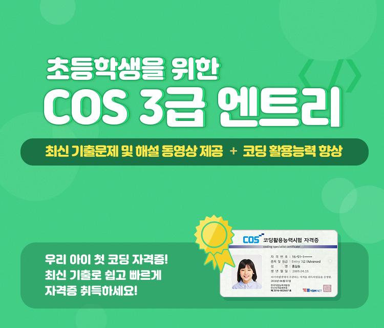 [COS] 초등학생을 위한 COS 3급 엔트리