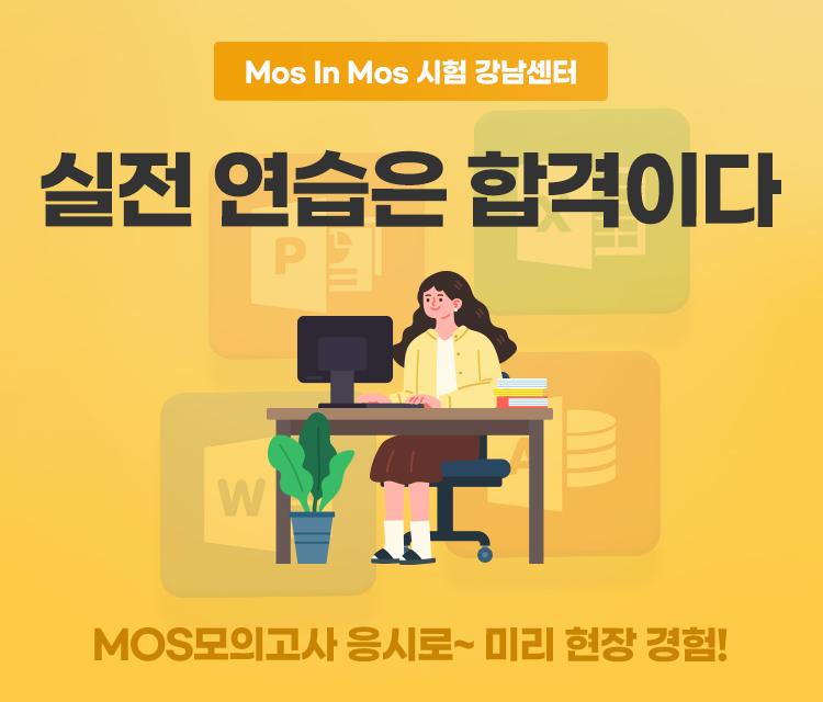 [MOS] 인강 수강생 무료!