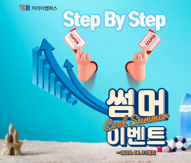 [강남캠퍼스]영어강사양성과정 빅이벤트