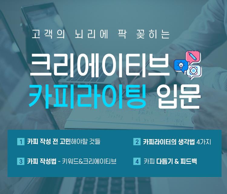 크리에이티브 카피라이팅 입문
