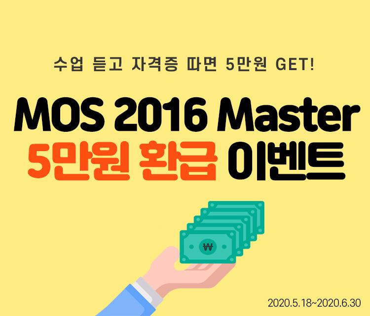 MOS2016 Master 환급 이벤트
