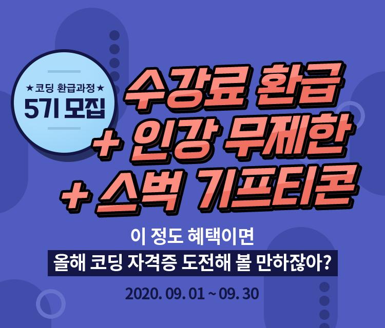 [COS] 공식주관사 YBM