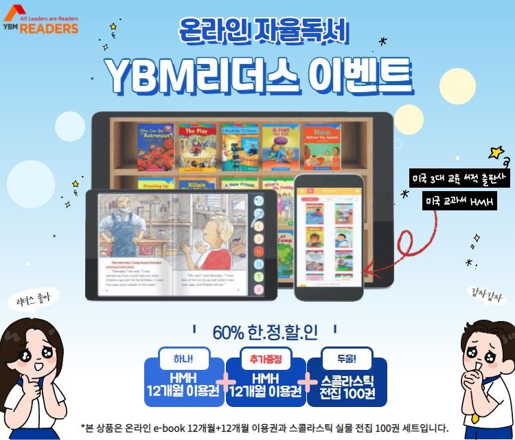[YBM리더스]온라인도서관