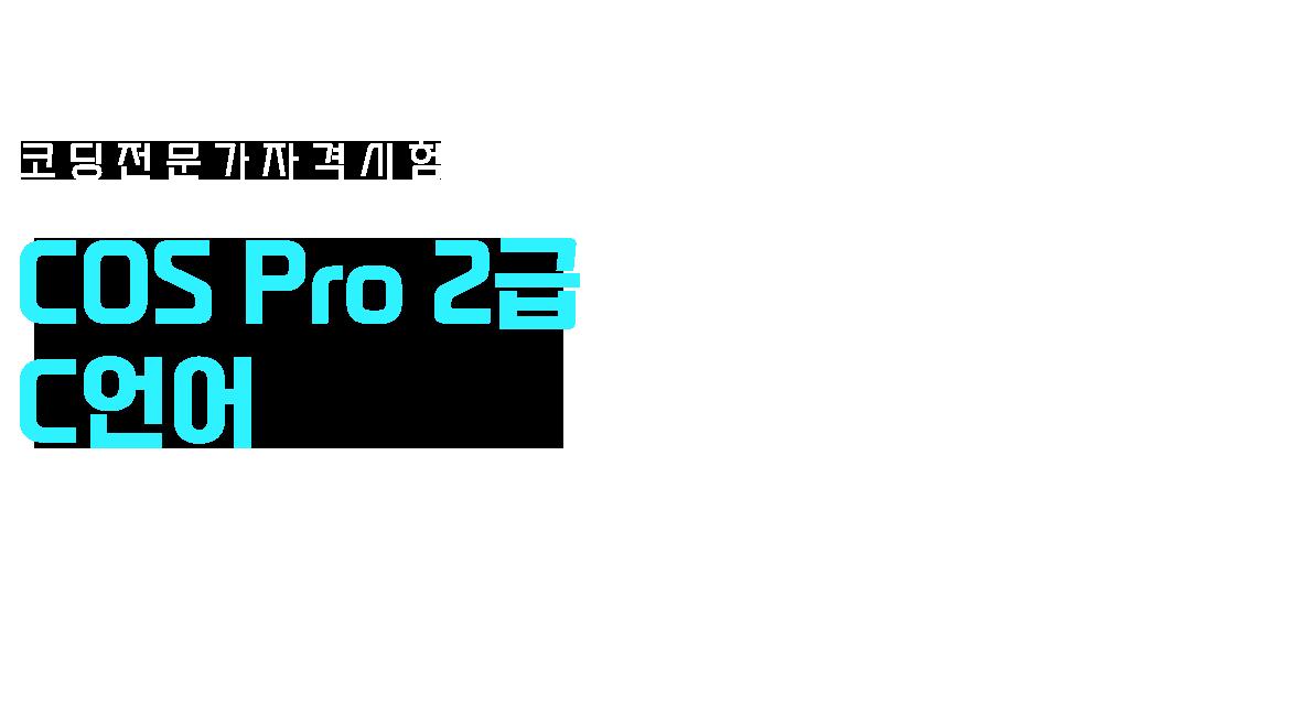 [COS Pro] 2급 C언어 오픈
