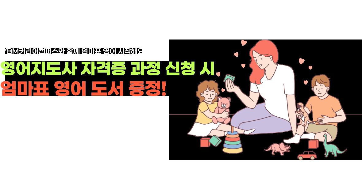 [영어지도사] 엄마표영어도서증정