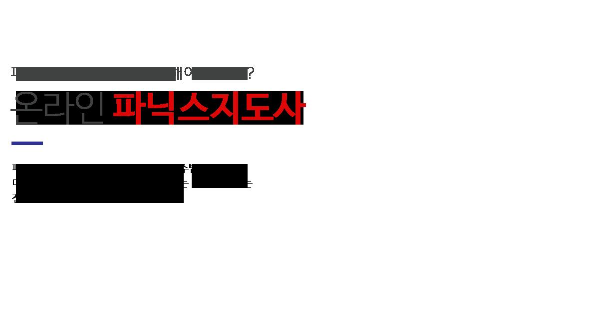 [영어지도사] 온라인 파닉스지도사 모집