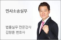 김향훈_thum.jpg