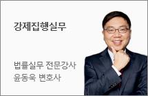 윤동욱_thum.jpg