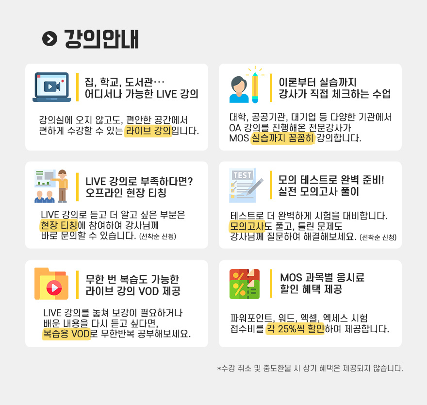 주말야간라이브 MOS 2016 최강 Master