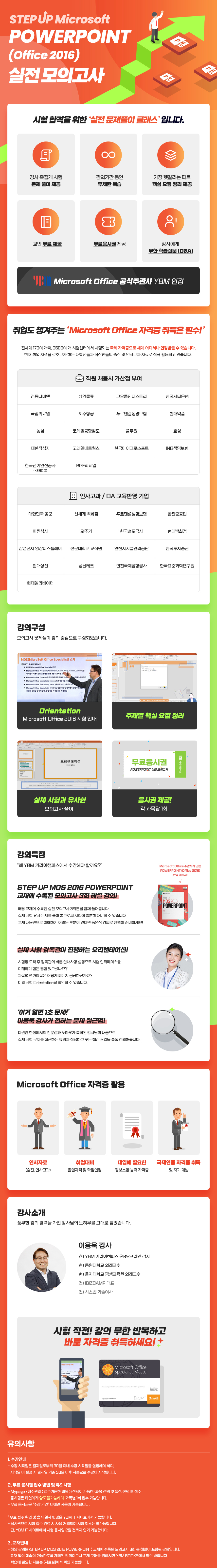 STEP UP Microsoft PowerPoint (Office 2016) 실전 모의고사