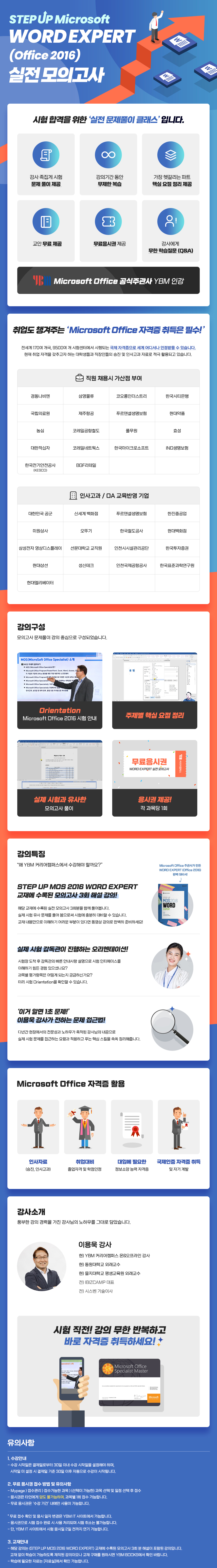 STEP UP Microsoft Word Expert (Office 2016) 실전 모의고사
