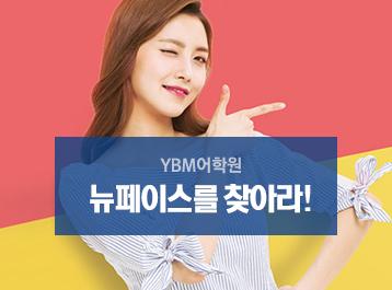 http://upsisa.ybmsisa.com/platform/www_ybm_co_kr/hub/curation/1708/201708010015.jpg