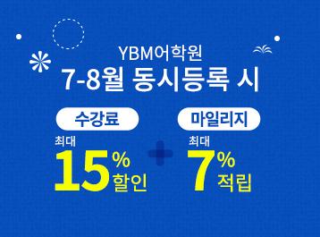 http://upsisa.ybmsisa.com/platform/www_ybm_co_kr/hub/curation/1807/20180704811293899.jpg