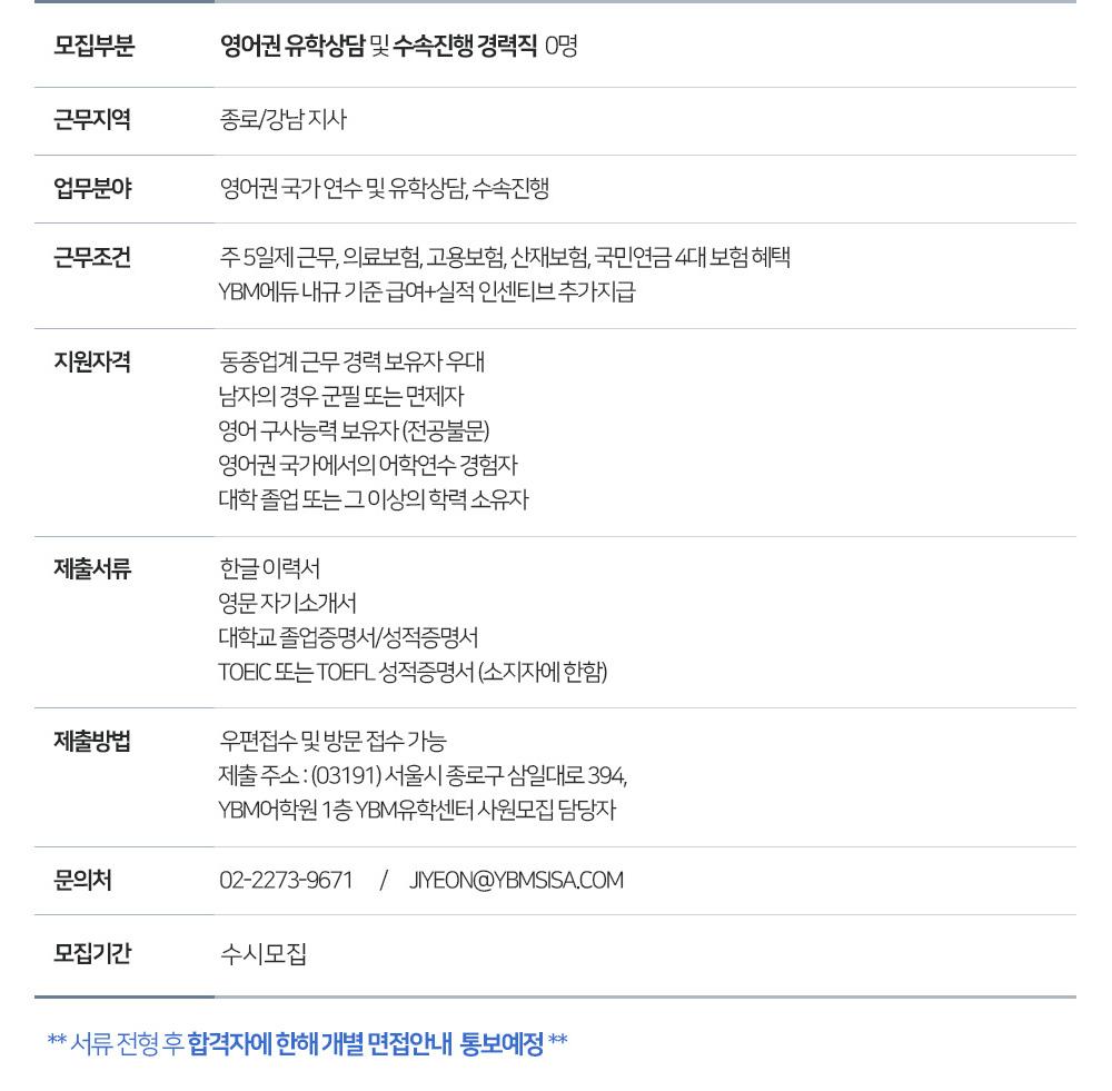 YBM유학센터 직원모집