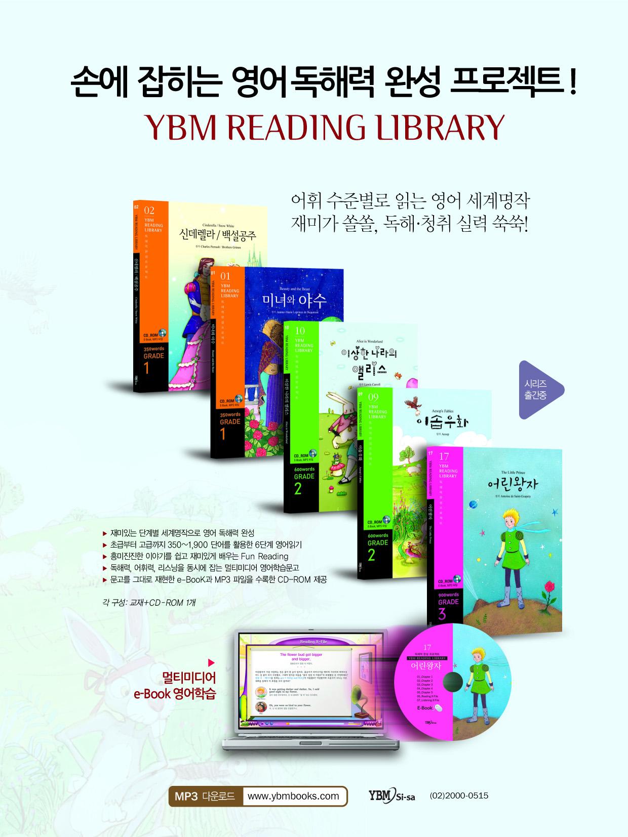 YBM Reading Library