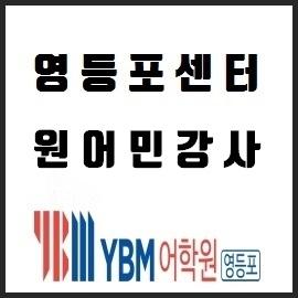 원어민 강사 강사소개 이미지