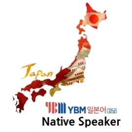 Native Speaker(J) 강사소개 이미지