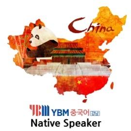 중국어 원어민 전문강사 강사소개 이미지