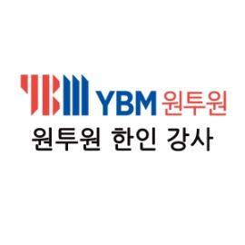 한인 강사 [원투원] 강사소개 이미지