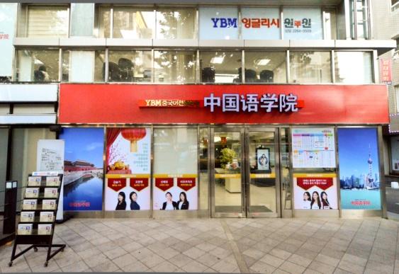 &#27426&#59迎光&#20020&#59 ! 종로 YBM 중국어 전문학원 입구입니다.